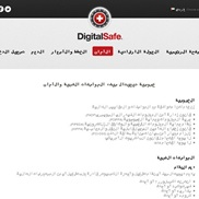 Arabic Translation portfolio item